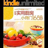 新编实用厨房小窍门1688例(最新超值版)