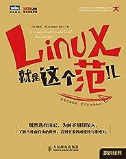 Linux就是这个范儿 (图灵原创)