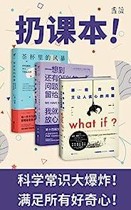 扔课本系列05:怪趣科学(奇怪的知识又增加了!从薯条到宇宙,轻松古怪问答合集!)(套装共3册)