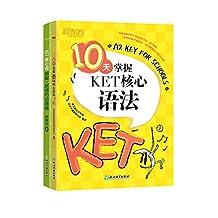 10天掌握KET核心语法+KET核心词图解+联想巧记速练(套装共2册)