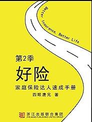 《好险》第2季:家庭保险达人速成手册(中国保险网络大学、中国保险行业协会联合推荐,2016年度中国保险业最具价值图书)
