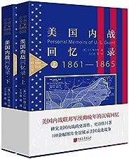 中画史鉴-全景插图版:美国内战回忆录( 上下册)