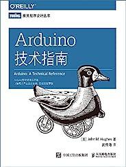 Arduino技术指南(图灵图书)