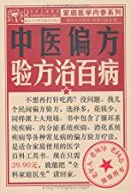 中医偏方验方治百病 (家庭医学内参系列)