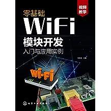 零基础WiFi模块开发入门与应用实例