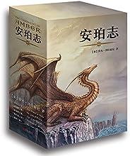 安珀志上卷(讀客熊貓君出品,1-5冊。) (讀客全球頂級暢銷小說文庫)
