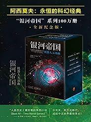 银河帝国(8-12):机器人系列五部曲(读客熊猫君出品,套装共5册,讲述人类未来两万年的历史。人类想象力的极限!) (《银河帝国》作者阿西莫夫经典套装 2)