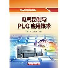 电气控制与PLC应用技术 (石油高职高专教材)