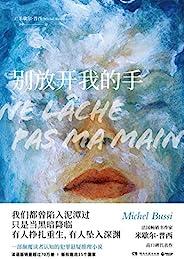 别放开我的手(继《她不是我妈妈》热销后,米歇尔·普西再添新作,一个发生在4天里的悬疑故事,法语版销量超过70万册 )