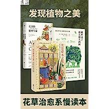 草木花树都是人间(花草治愈系慢读本发现植物之美)(套装3册) (未读·探索家)