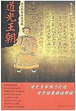 道光王朝 (清宫档案证史书系)