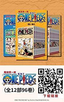 """""""航海王/One Piece/海贼王(全12部96卷,一次下单,12部全收!) (经典珍藏版,一场追逐自由与梦想的伟大航程,一部诠释友情与信念的热血史诗!全球发行量超过4亿8000万本,吉尼斯世界记录保持者!)"""",作者:[尾田荣一郎]"""