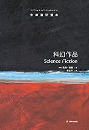 牛津通识读本:科幻作品(中文版) (经典译林)