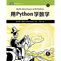 用Python学数学(图灵图书)