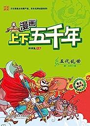 漫画上下五千年五代乱世 (漫画中国)