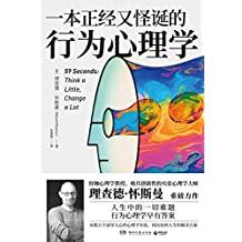 一本正经又怪诞的行为心理学(2020年新版)(环球销量突破300万册,用科学实验的方法深入探索复杂难测的人心。)