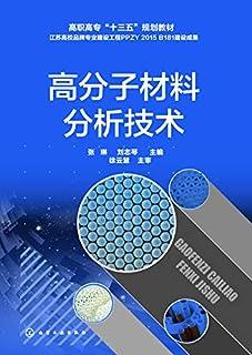高分子材料分析技术