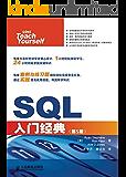 SQL入门经典(第5版)(异步图书) (计算机编程入门经典系列 31)