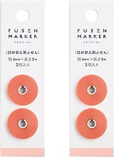 Kanmido Fusen Marker 替换芯 COLOR 粉色 2个装 FM-9102AZ
