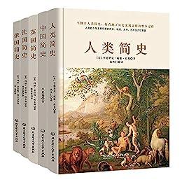 """""""简史五部曲:中国+英国+法国+人类+俄国"""",作者:[吕思勉, 亨德里克·威廉·房龙, 等]"""
