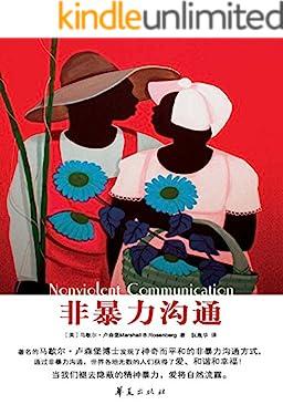 非暴力溝通