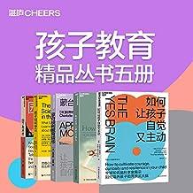 孩子教育精品丛书五册(湛庐精品教养系列,国际儿童学习研究泰斗、顶级心理学家、全球知名脑科学家教你高手父母的教养观,教孩子更懂孩子)