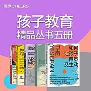 孩子教育精品叢書五冊(湛廬精品教養系列,國際兒童學習研究泰斗、頂級心理學家、全球知名腦科學家教你高手父母的教養觀,教孩子更懂孩子)