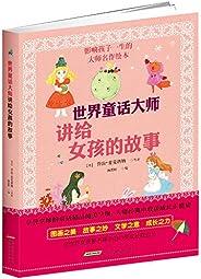 世界童話大師講給女孩的故事 (影響孩子一生的大師名作繪本)