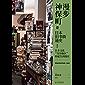 """漫步神保町:日本旧书街通史(日本文化""""奇异街区""""的诞生到现在,孕育日本近代文化的一大坐标,国内首部全面介绍神保町历史的著…"""