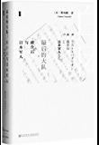 """最后的大队:蒋介石与日本军人【退败台湾的蒋介石为何对美国军事顾问团处处防范,却格外信任由日本旧军人组成的""""白团""""?""""反攻…"""