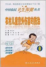 农村儿童意外伤害的防治 (中国农民卫生保健丛书)