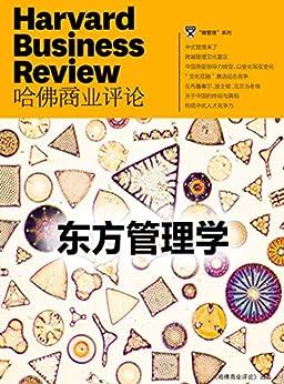 """""""东方管理学(《哈佛商业评论》微管理系列)"""",作者:[哈佛商业评论]"""