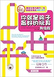 你就是孩子最好的玩具(升級版) (樊登、北京衛視特別推薦,首次收入樊登的詳細解讀。年度育兒好書,美國媽媽人手一冊。)