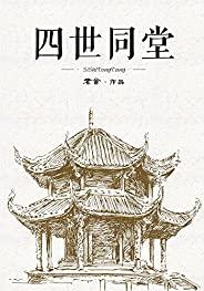 四世同堂(一部中國現代長篇小說經典名著,是老舍先生的著名代表作之一。值得每一代中國人閱讀的文學經典,值得每一個中國人珍藏的民族記憶!小說史詩般地展現了第二次世界大戰期間,中國人民為世界反法西斯戰爭做出的杰出貢獻,氣度恢弘