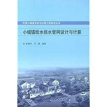 小城镇给水排水管网设计与计算 (中国小城镇市政与环境工程技术丛书)