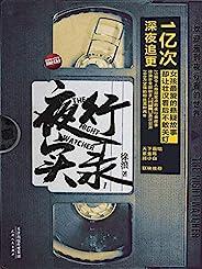 """夜行实录(""""魔宙""""最受欢迎的犯罪小说,网络累计阅读量过亿,令人背脊发凉的夜行者故事,不要信以为真哦)"""