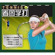 看图学打网球
