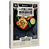 一次就上手的铸铁锅料理 (视频教程版)