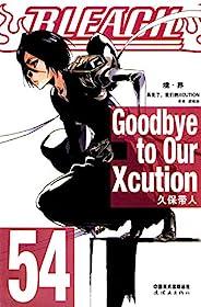 境·界/BLEACH/死神(卷54:再见了,我们的XCUTION) (日本热血三大漫之一,久保带人巅峰神作。因守护而勇敢,为爱一往无前!)