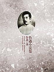 鲁迅小说集(只收录有口皆碑的经典,包括《呐喊》《彷徨》《故事新编》等) (国民经典文库)