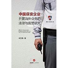 中国保安企业开展海外业务的法律与监管研究/华信中安安保文库