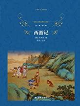 西游记 (经典译林)
