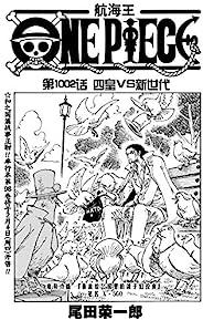 航海王/One Piece/海贼王(第1002话:四皇VS新世代)