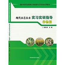 现代农艺技术实习实训指导.作物篇