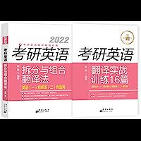 (2022)考研英语拆分与组合翻译法