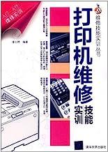 打印机维修技能实训 (维修技能实训丛书)