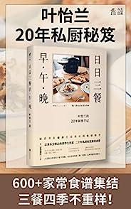 日日三餐,早·午·晚(叶怡兰的20年厨事手记!在家吃饭,重新找回生活的节奏!) (未读·生活家)