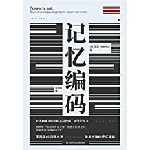 记忆编码(特别收录爱因斯坦专用的脑力训练法,轻松成为记忆高手的实用手册)