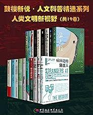鼓楼新悦·人文科普精选系列·人类文明新视野(套装共19册)