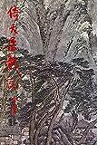 金庸作品集:倚天屠龙记(二)(修订版) (倚天屠龙记【经典版】 2)